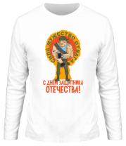 Мужская футболка длинный рукав С днем защитника отечества !