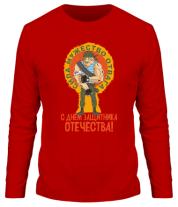 Мужская футболка с длинным рукавом С днем защитника отечества !