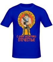 Мужская футболка  С днем защитника отечества !