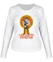 Женская футболка длинный рукав С днем защитника отечества !