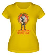 Женская футболка С днем защитника отечества !