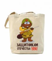 Сумка повседневная Защитникам отечества УРА!