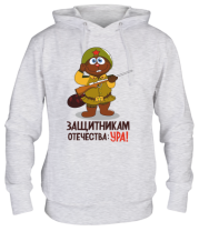 Толстовка Защитникам отечества УРА!