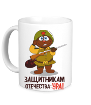 Кружка Защитникам отечества УРА!