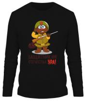 Мужская футболка с длинным рукавом Защитникам отечества УРА!