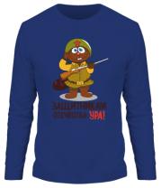 Мужская футболка длинный рукав Защитникам отечества УРА!