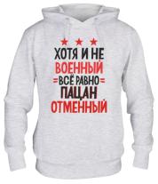 Толстовка Мужики с 23 февраля