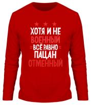 Мужская футболка с длинным рукавом Мужики с 23 февраля