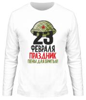 Мужская футболка с длинным рукавом 23 февраля праздник пены для бритья!