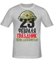 Мужская футболка  23 февраля праздник пены для бритья!