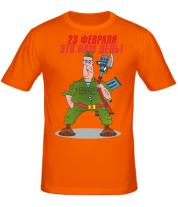 Мужская футболка  23 февраля это наш день!