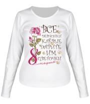 Женская футболка с длинным рукавом Все девченки клевые