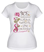Женская футболка  Все девченки клевые