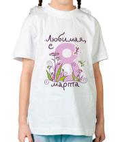 Детская футболка  Любимая с 8 марта