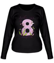 Женская футболка с длинным рукавом Любимая с 8 марта