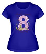 Женская футболка  Любимая с 8 марта