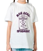 Детская футболка  Мой день, мои правила
