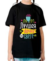 Детская футболка  Лучшая дочка на свете