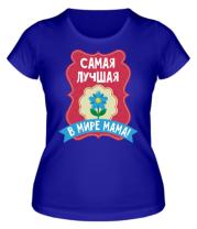 Женская футболка  Самая лучшая в мире мама !