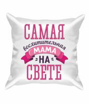 Подушка Самая восхитительная мама на свете