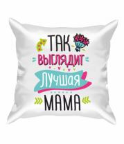 Подушка Так выглядит лучшая мама