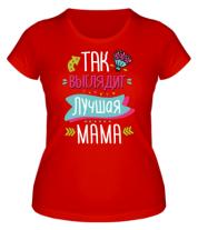 Женская футболка  Так выглядит лучшая мама