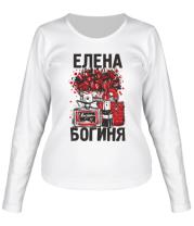 Женская футболка с длинным рукавом Елена Богиня