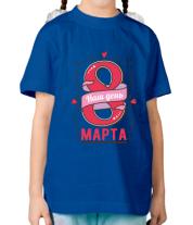 Детская футболка  8 марта наш день