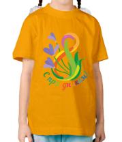 Детская футболка  С праздником