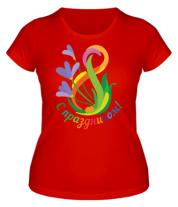 Женская футболка  С праздником