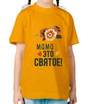 Детская футболка Мама это святое