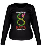 Женская футболка с длинным рукавом Дорогой теще