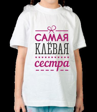 Детская футболка  Самая клевая сестра