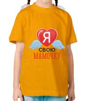 Детская футболка  я люблю свою мамочку