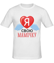 Мужская футболка  я люблю свою мамочку