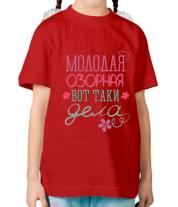 Детская футболка  Молодая озорная