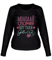 Женская футболка с длинным рукавом Молодая озорная