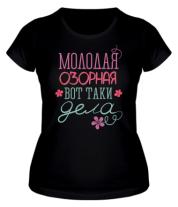 Женская футболка  Молодая озорная