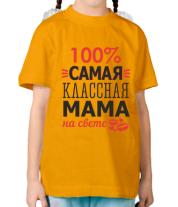 Детская футболка  100 % самая классная мама на свете