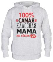 Толстовка 100 % самая классная мама на свете