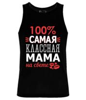 Мужская майка 100 % самая классная мама на свете