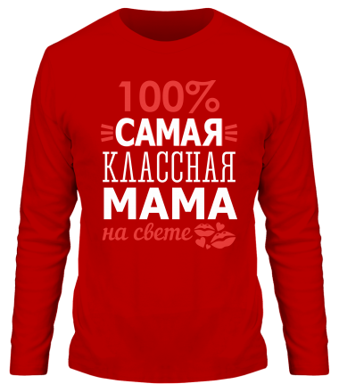 Мужская футболка с длинным рукавом 100 % самая классная мама на свете