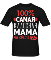 Мужская футболка  100 % самая классная мама на свете