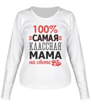 Женская футболка с длинным рукавом 100 % самая классная мама на свете