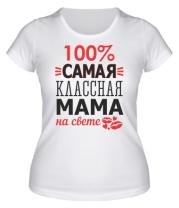 Женская футболка  100 % самая классная мама на свете
