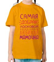 Детская футболка  Самая добрая, ласковая, любимая мамочка