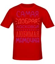 Мужская футболка  Самая добрая, ласковая, любимая мамочка