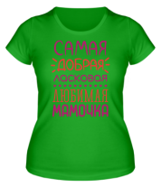 Женская футболка  Самая добрая, ласковая, любимая мамочка