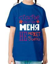 Детская футболка  Счастье есть