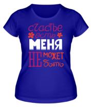 Женская футболка  Счастье есть